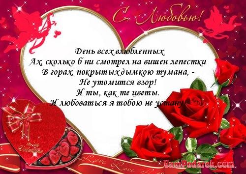 Поздравления жене в день валентина