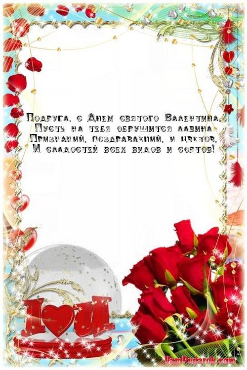 Поздравления подруг с днем валентина
