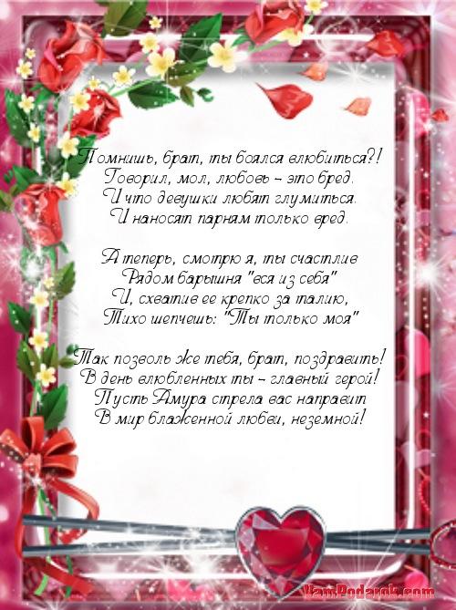День валентина поздравление брату