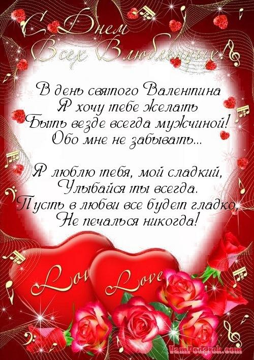 Дню, открытки любимому с днем валентина