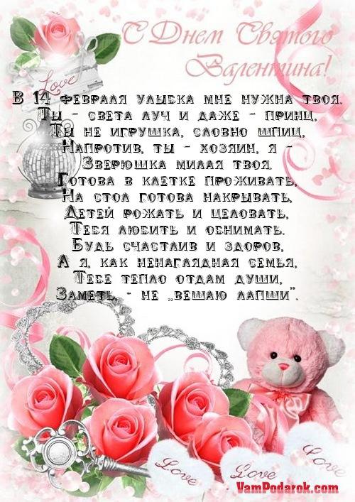 Поздравления на 14 февраля валентине