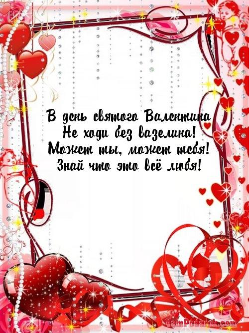 В день святого Валентина…