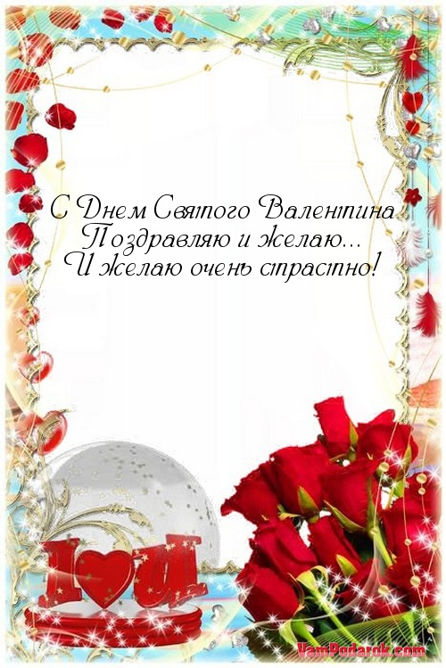 Поздравление с днем св. валентина для подруги7