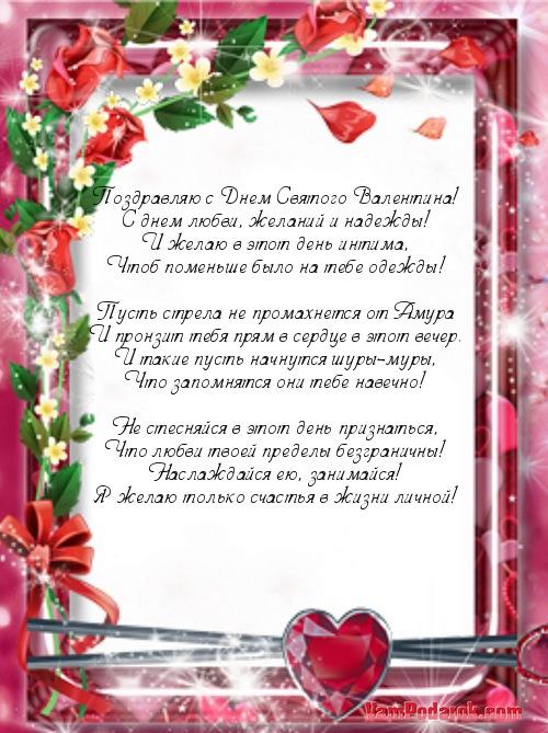 Поздравляю с Днем Святого Валентина!…