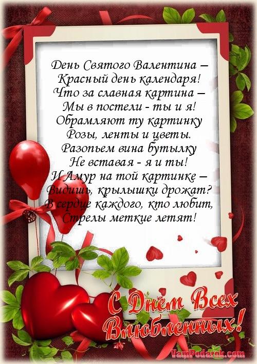 Прикольные поздравления святому валентину