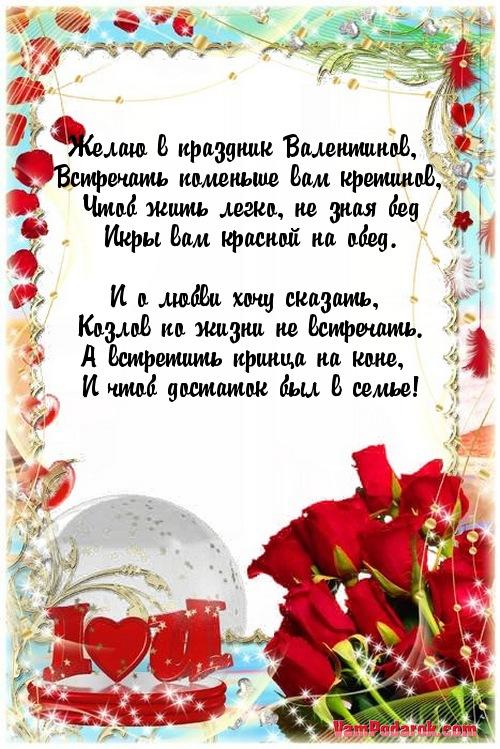 Желаю в праздник Валентинов,…