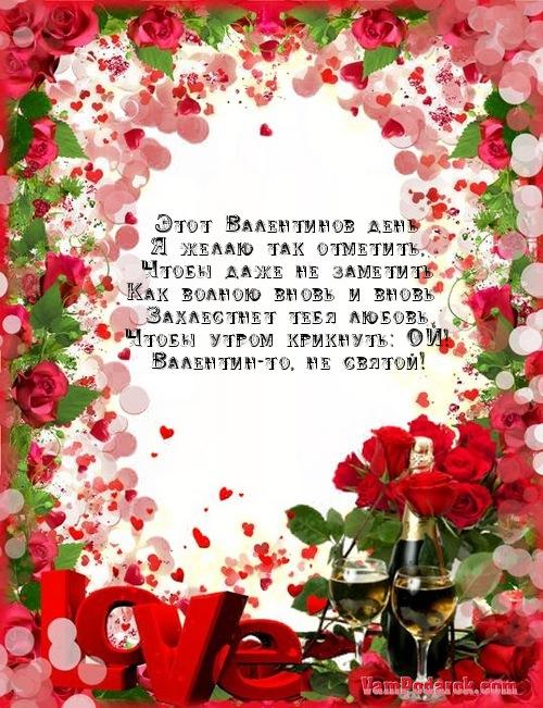 Шуточные поздравления с валентином