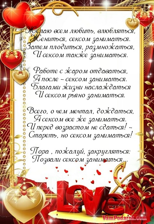 шуточное поздравление с днем Святого Валентина