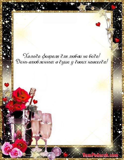 Холода февраля для любви не беда!…