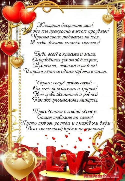 Поздравления на день святого валентина женщинам
