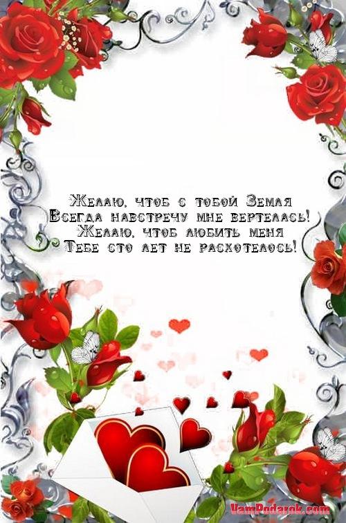 С днем валентина поздравление мужчине с днем рождения