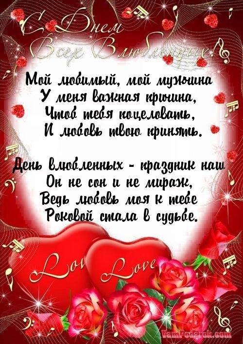 Поздравление с днем влюбленных для любимого, надписями муж