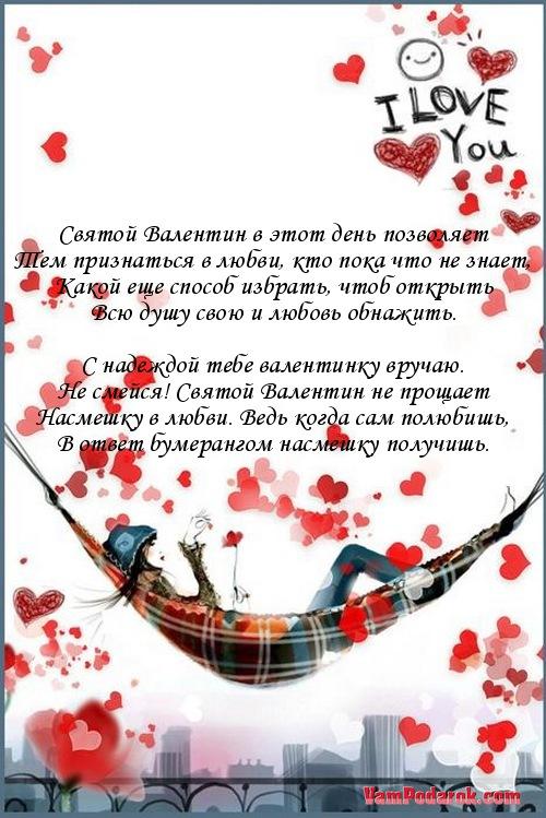 Поздравления мужчине на день валентина