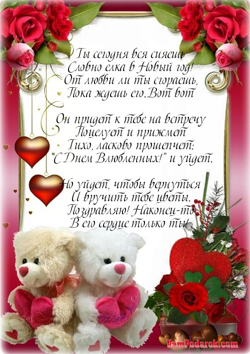 Поздравления с днем валентина валентину женщине 787