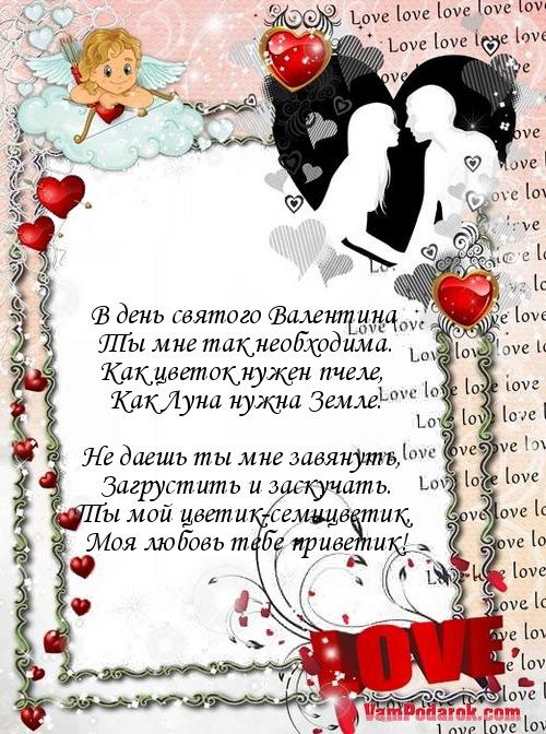 Поздравления с днем святого валентина всех девушек