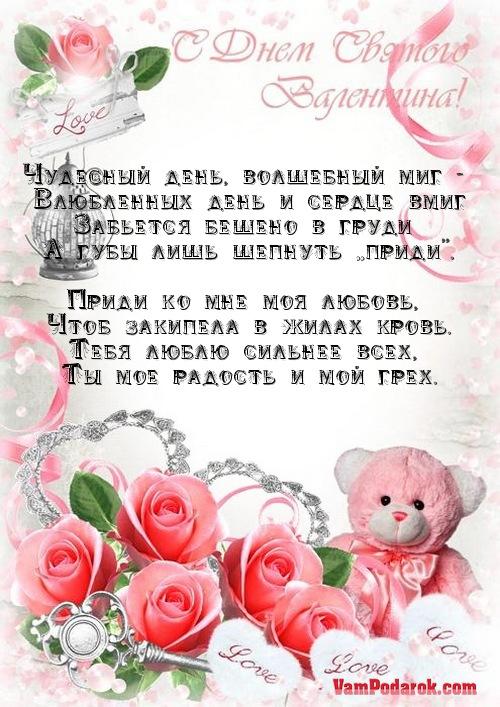 Поздравления девушки с днем святого валентина