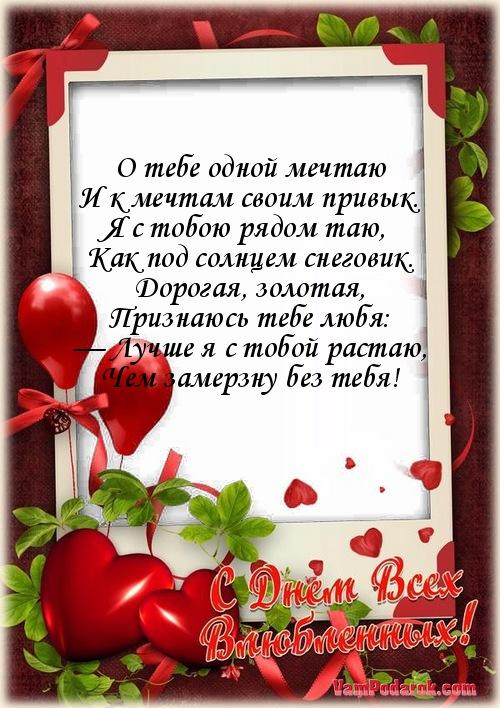 Поздравление с днем валентин к девушке