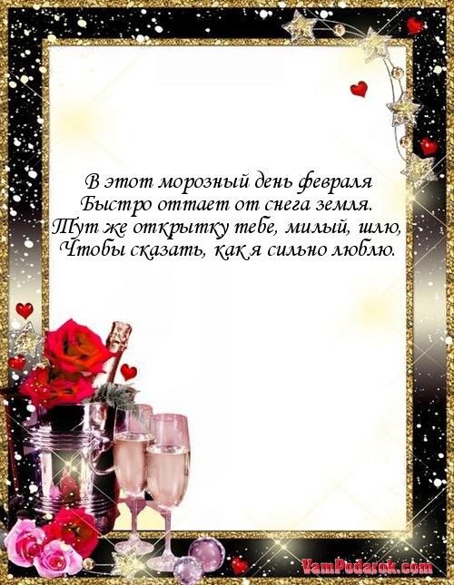 с днем святого валентина знакомому парню