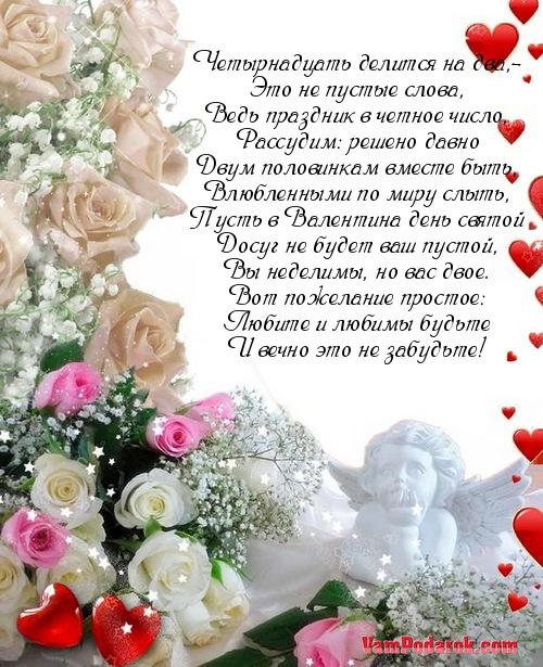 Поздравления для день валентина словами