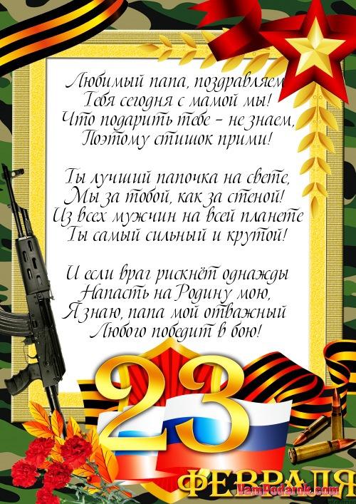 Поздравительная открытка для пап ко дню защитника отечества, для