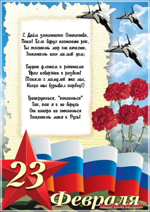 Поздравление с 23 февраля папам картинки, российская империя открытки
