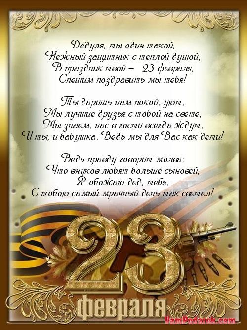 Открытки на 23 февраля дедуле, месяца открытка