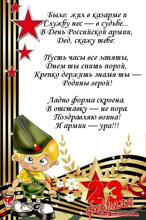 С днем российской армии поздравление 48