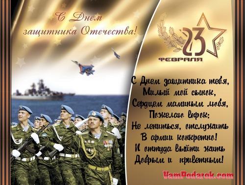 Поздравления с днём рождения сына солдата от мамы 5