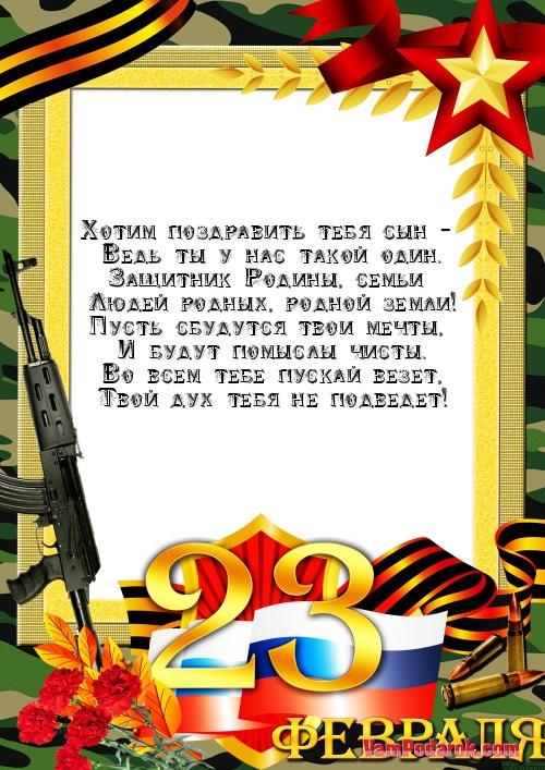 Поздравления защитника отечества сыну