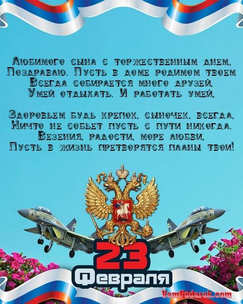 День защитника отечества поздравления сыну
