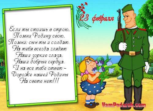 Стихи открытки солдату, новый