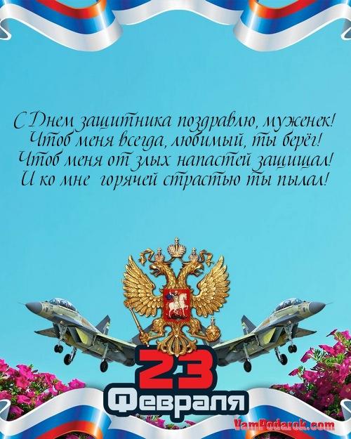 С 23 поздравление мужу открытки