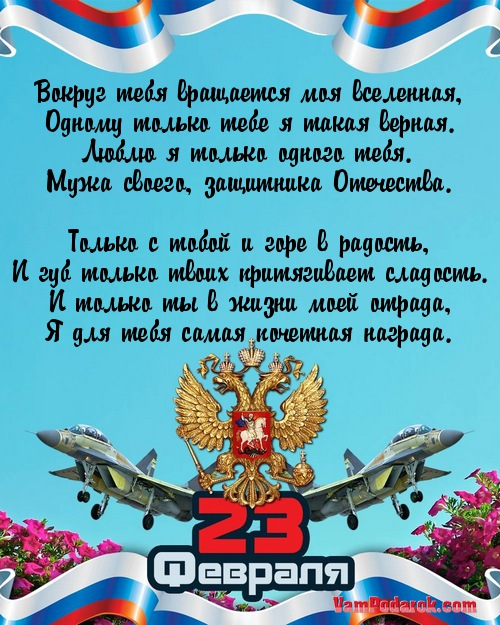 Поздравления днем защитника отечества мужу