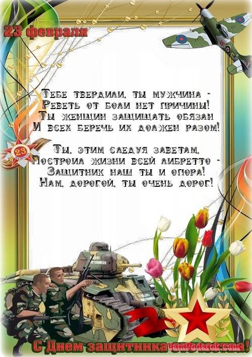 Поздравления с днем защитника отечества от мужчин к мужчинам 27