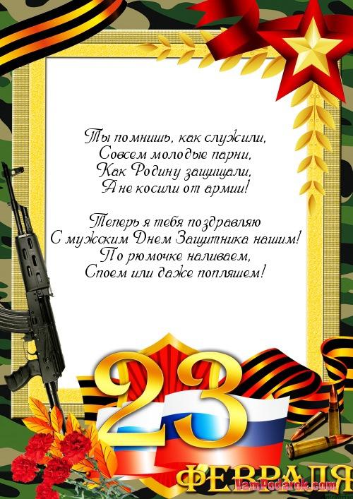 День защитника отечества поздравление другу