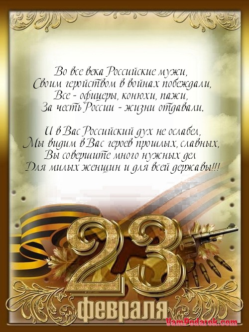 поздравления с 23 февраля российским госслужащим…