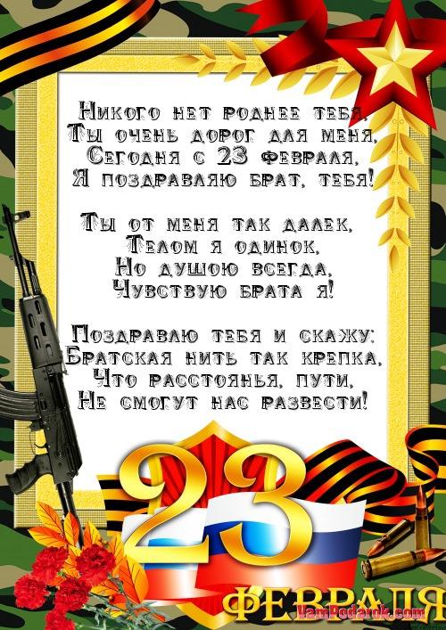 Маша, открытки с днем защитников отечества брату