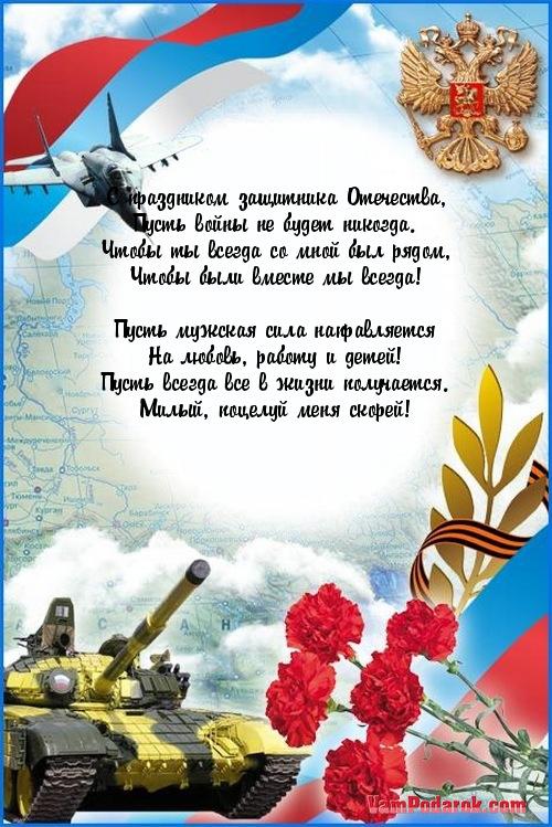 Поздравление голосовые открытки с днем защитника отечества