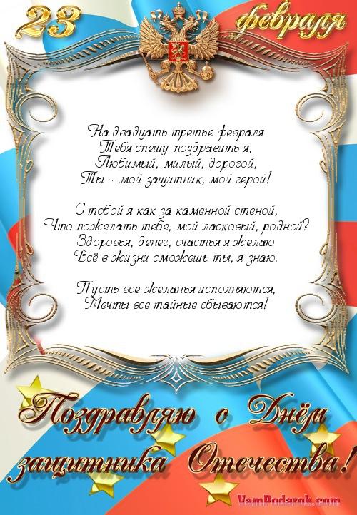 поздравление любимому с Днем Защитника Отечества…