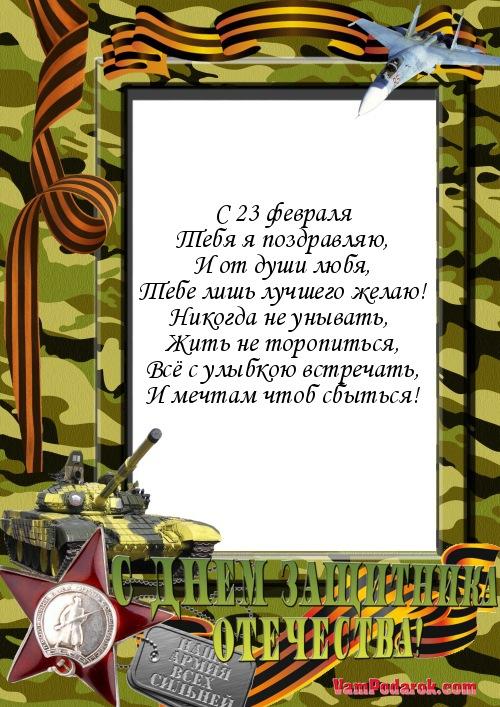 ❶Я с 23 февраля поздравляю от души тебя|90 фз 23 июля 2018г|Druzhba Pages 1 - 50 - Text Version | FlipHTML5|my social mate|}