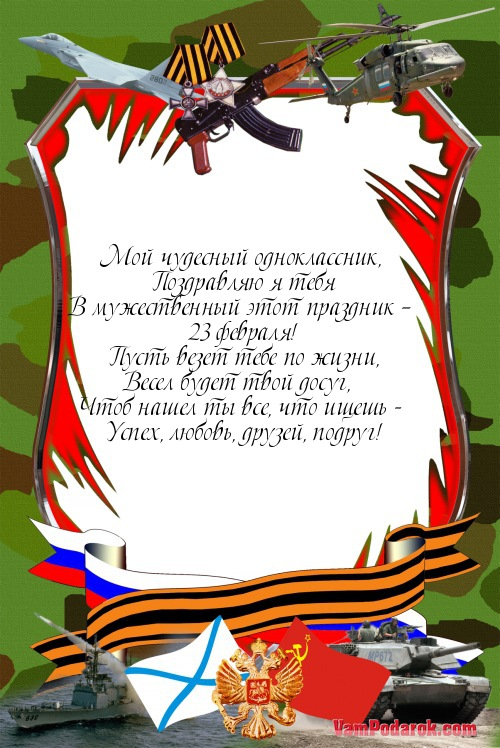 Открытка 23 февраля одноклассникам, открытка