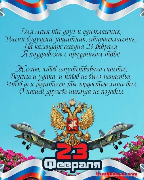 23 февраля открытка одноклассникам