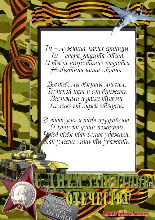 Поздравление с 23 февраля солдату.