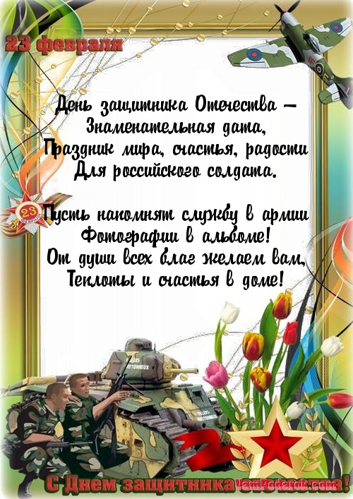 День защитника Отечества —…