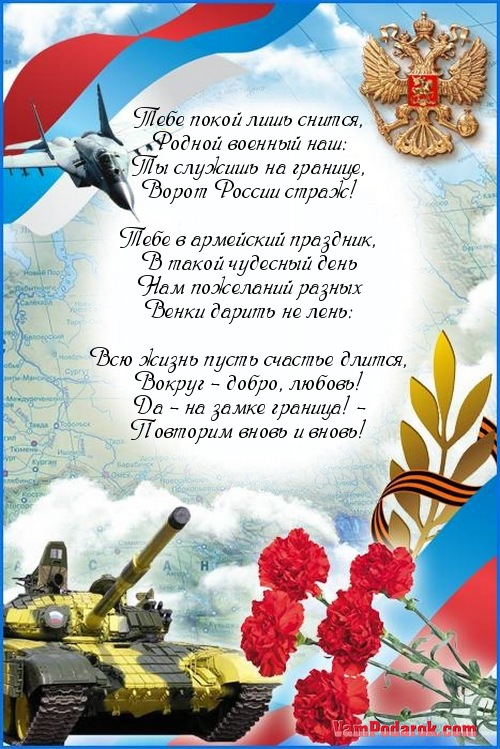 Стихах онлайн, открытки с 23 февраля зятю военному