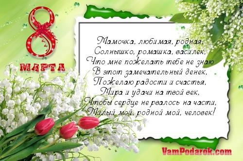 Поздравление с восьмым марта мамам
