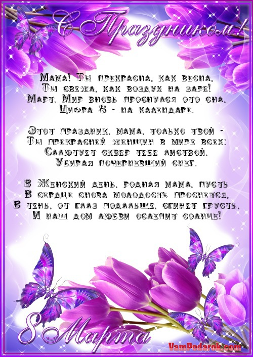 Поздравление с 8 марта.маме