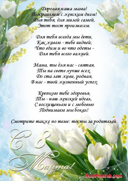 Поздравления с 8 марта маме в стихах с картинками
