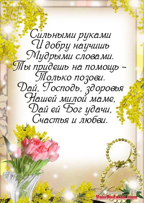 Короткое поздравления с 8 марта для матери.