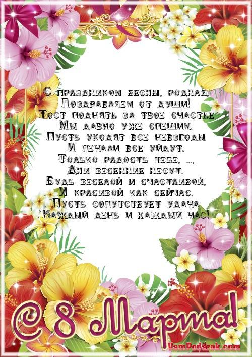 С праздником весны, родная,…
